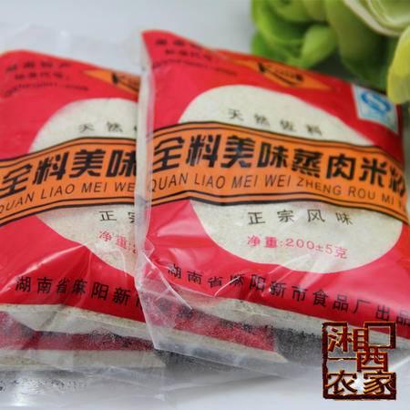 丹青农家麻阳长寿苗乡全料美味 粉蒸肉粉 粉蒸肉料 蒸肉米粉/包200克