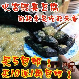湖南农家自制臭豆腐火宫殿臭干子臭豆干臭豆腐块 送辣椒卤水8块200g