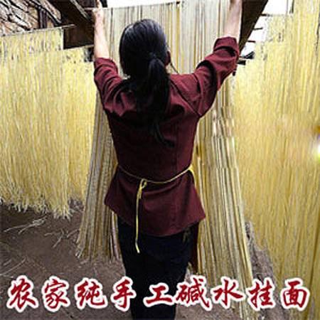 湘西农家纯自制碱水挂面条/碱面条/儿童面条/农家手工面条/热干面480g