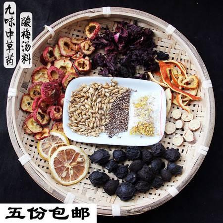 老北京酸梅茶原料包 桂花酸梅汤乌梅酸梅汁9味料中药材 125g