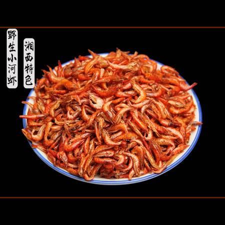 丹青农家湘西农家支教学生自晒天然原生态野生小河虾/淡水小虾米虾皮干货100g
