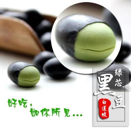 2016新产白莲坡农家精品优选小黑豆5斤五谷杂粮健康粗粮包邮