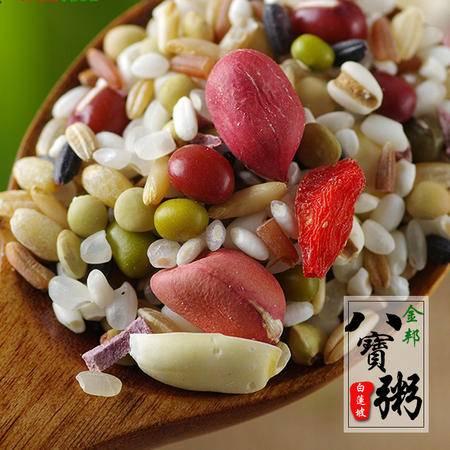 2016新产白莲坡农家精品优选八宝粥配料5斤五谷杂粮健康粗粮包邮