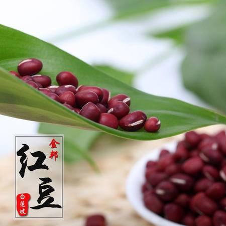 2016新产白莲坡农家精品优选小红豆5斤五谷杂粮健康粗粮包邮