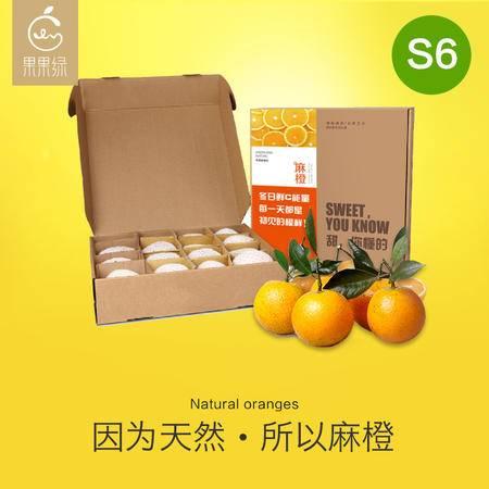 【果果绿】麻橙 麻阳冰糖橙 新鲜水果甜橙子5斤 精品包装 优级果
