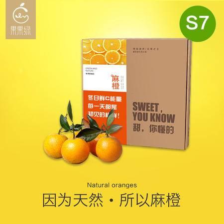 【果果绿】麻橙 麻阳冰糖橙 新鲜水果 甜橙子5斤包邮 现摘现发