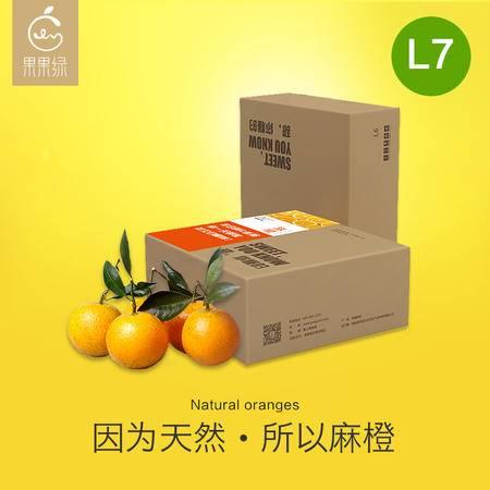 果果绿 麻橙 湖南麻阳冰糖橙 甜橙子 新鲜水果 10斤装 现摘现发