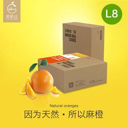 【果果绿】新鲜水果 麻橙 麻阳冰糖橙礼品果 10斤包邮 现摘现发