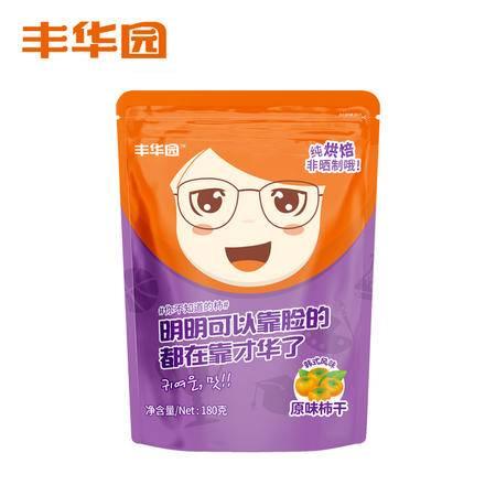 丰华园原味柿干(柿片)180G