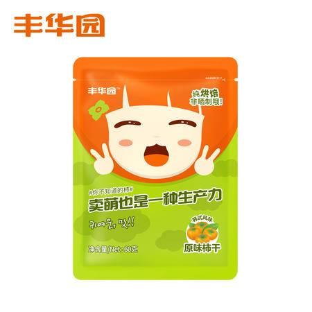 丰华园原味柿干(柿瓣)60G