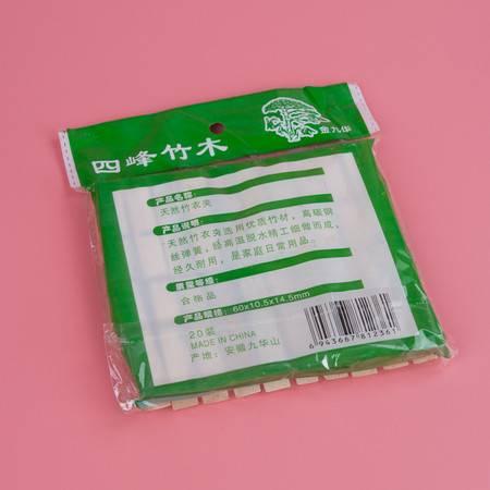 【邮乐濮阳馆】QF  -天然竹衣夹 9.9元两组 包邮
