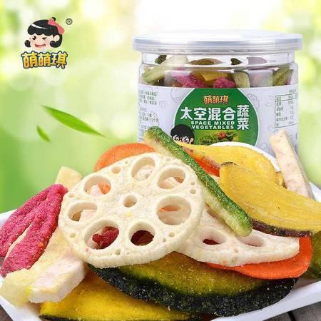 【邮乐濮阳馆】NL-萌萌琪太空混合蔬菜(庆国庆!买五赠一)购不同的两款就包邮