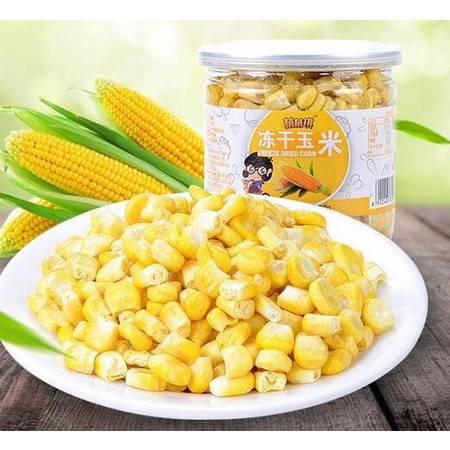 【邮乐濮阳馆】NL-萌萌琪冻干玉米(庆国庆!买五赠一)购不同的两款就包邮