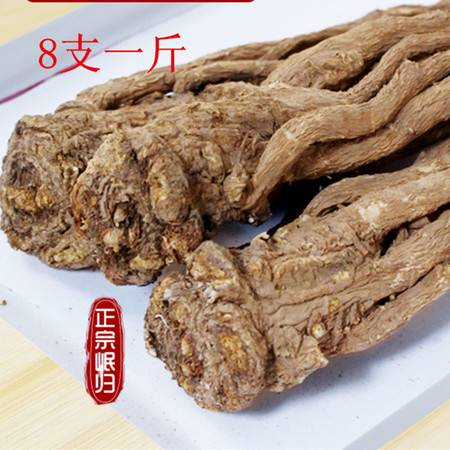 岷县农家自产当归特级无硫纯天然野生滋补中药材全当归250g4个保健养生1袋装