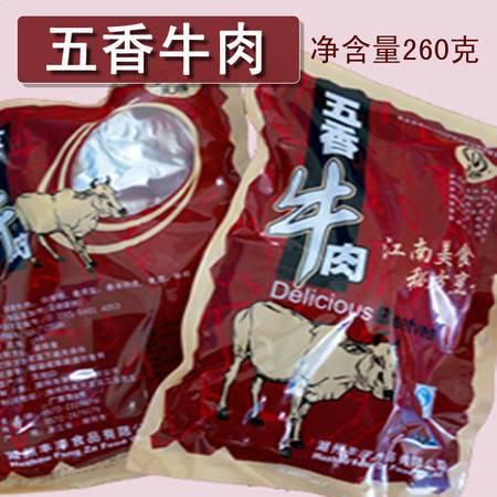 秘方烹制 五香牛肉