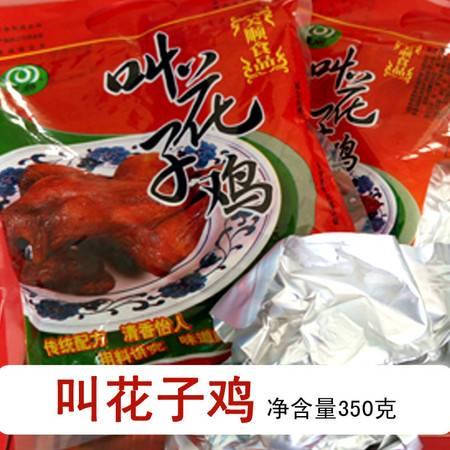 特产美食 叫花子鸡