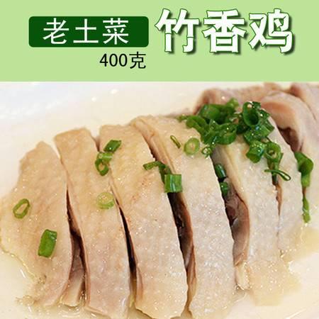 特产美食 老土菜 竹香鸡