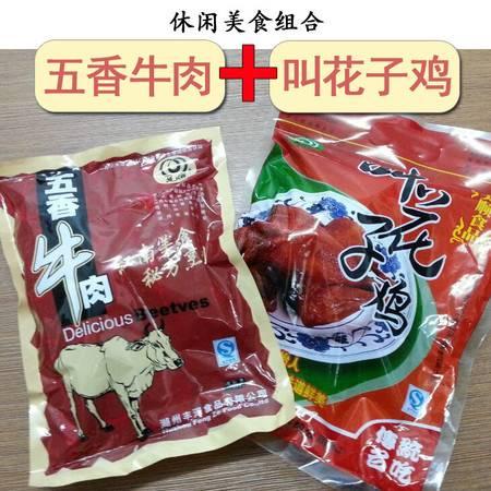 特产美食组合:叫花子鸡+五香牛肉(350g+250g)