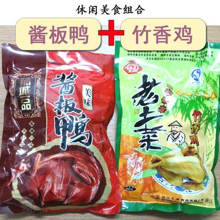 美食特产组合 酱板鸭+竹香鸡(400g+400g)