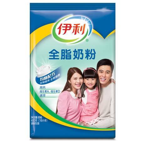 伊利全脂营养奶粉(方便装)400g   4袋起发