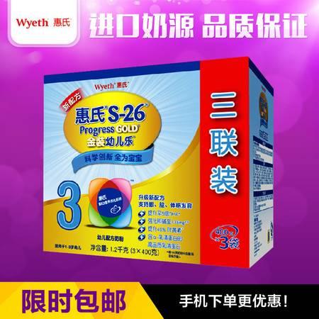 Wyeth惠氏奶粉3段1200g金装幼儿乐三联包婴幼儿配方奶粉