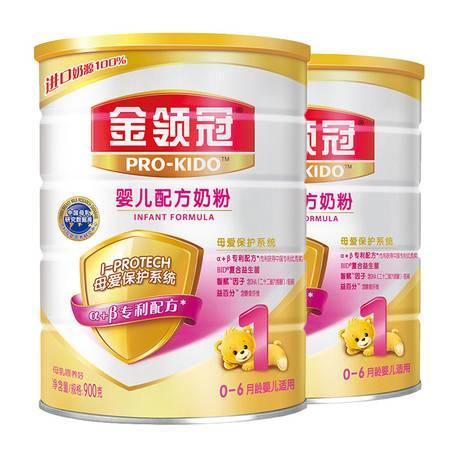 伊利金领冠1段婴儿配方奶粉(听装)900g*2罐 老包装随机发货