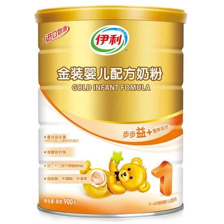 伊利金装步步益+婴儿配方奶粉一段900g 新日期 新包装 极速达