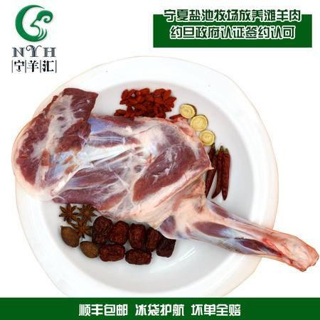 【宁夏特产】宁羊汇 盐池滩羊肉 前羊腿(约3斤 )