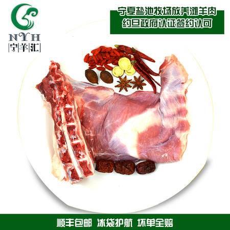 【宁夏特产】宁羊汇 精选盐池滩羊精肉(约3斤)