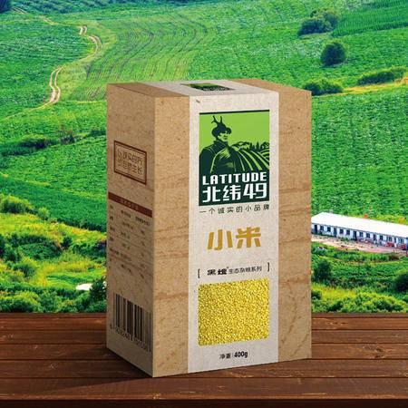 【东北特产】黑嫂小米精装400g盒装 东北黑龙江绿色非转基因优质小米宝宝月子米粥原料五谷杂粮