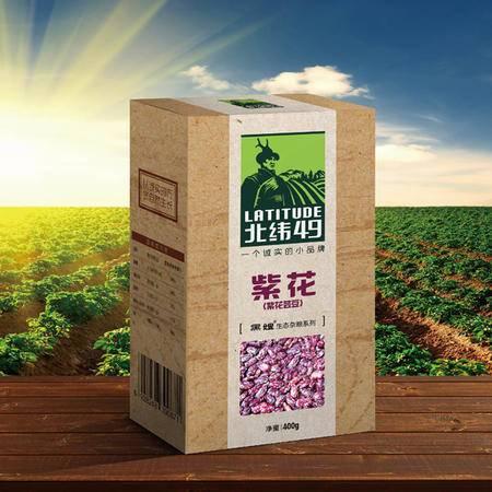 【东北特产】黑嫂紫花精装400g盒装 东北黑龙江紫花芸豆饭豆绿色非转基因五谷杂粮