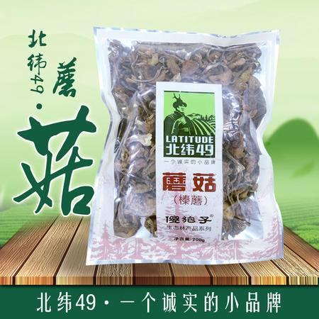 【北纬49】傻狍子榛蘑200g袋装 黑龙江蘑菇干货榛蘑干菌菇