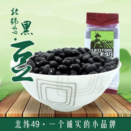 【北纬49】黑嫂黑豆400g袋装 东北特产绿色非转基因优质白芯黑小豆五谷杂粮