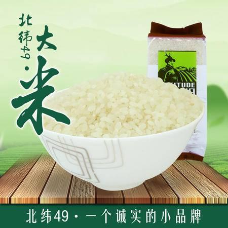 【北纬49】黑嫂大米400g袋装 东北黑龙江绿色非转基因优质大米五谷杂粮