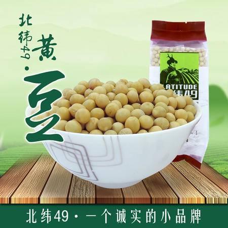 【北纬49】黑嫂黄豆400g袋装 东北黑龙江绿色非转基因大豆黄豆豆浆专用五谷杂粮