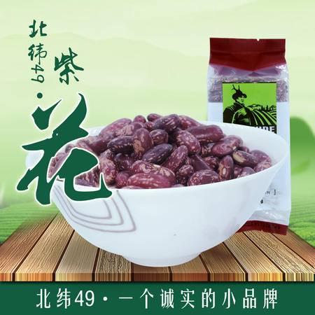 【北纬49】黑嫂紫花400g袋装 东北特产紫花芸豆饭豆绿色非转基因五谷杂粮