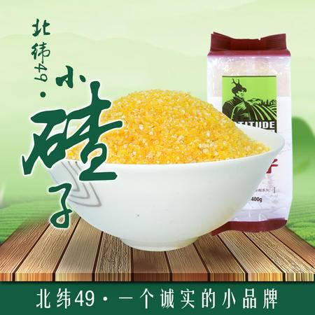 【北纬49】黑嫂小碴子400g袋装 东北优质玉米小碴子黑龙江绿色非转基因五谷杂粮