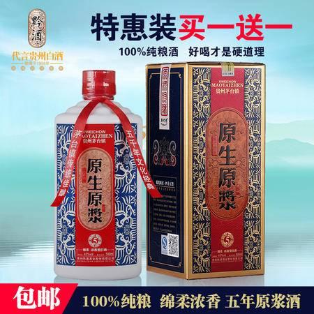 黔巴佬 黔酒原生原浆5年浓香型包邮茅台镇中度白酒500ml45度