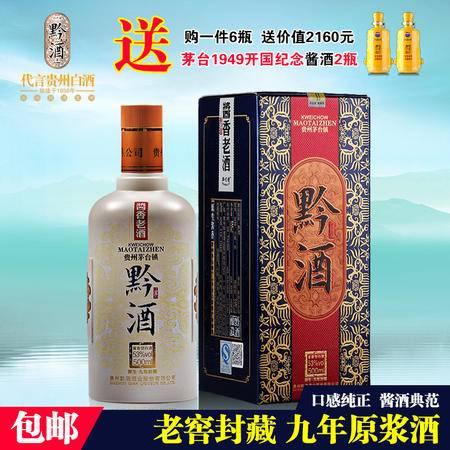 黔巴佬黔酒原生九年封藏酱香型包邮茅台镇高度白酒500mL53度