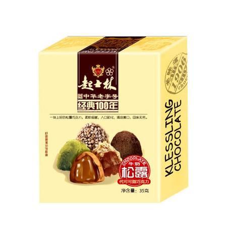 起士林松露巧克力 牛奶代可可脂巧克力35克6粒装