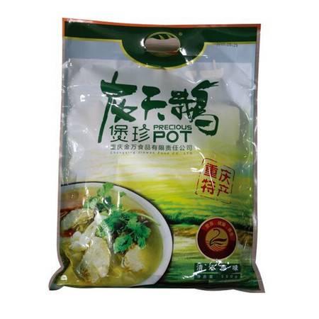 重庆万州 灰天鹅煲珍调料(清汤550g)