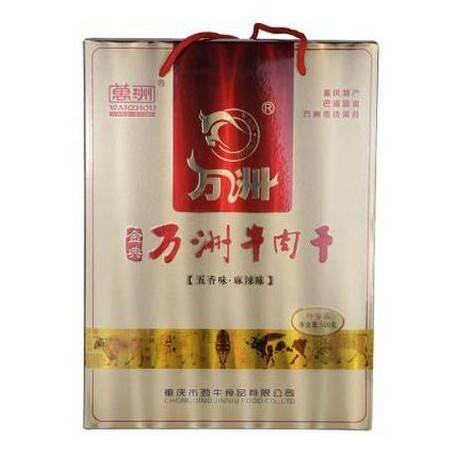 重庆万州金典牛肉干(500g)