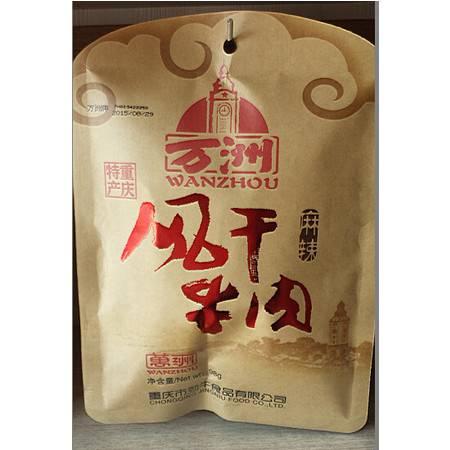 重庆万州牛肉干(风干麻辣98g)