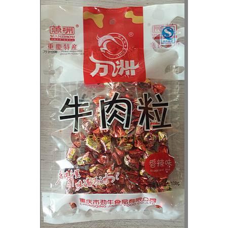 重庆万州牛肉粒(香辣味108g)