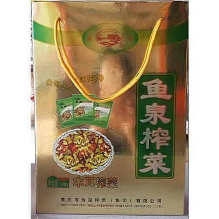 重庆万州鱼泉榨菜(木耳1.28kg)