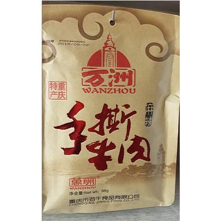 重庆万州牛肉干(手撕麻辣98g)