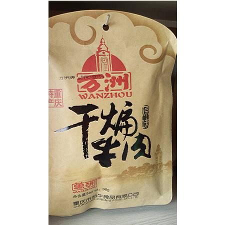 重庆万州牛肉干(干煸原味98g)
