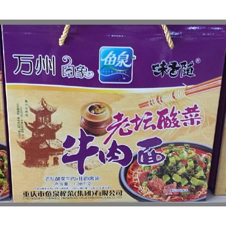 重庆万州鱼泉老坛酸菜牛肉面(1.08kg礼盒装)
