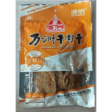万州牛肉干(香辣118g)