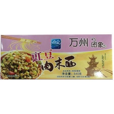 重庆万州鱼泉豇豆肉末面(540g)